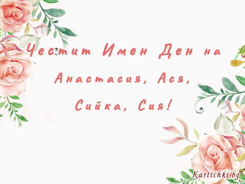 Честит Имен Ден на Анастасия, Ася...
