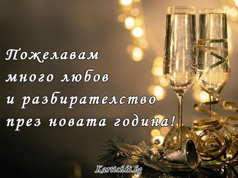 Много любов и разбирателство за новата година