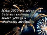 Нека 2020 бъде изпълнена с успехи