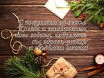 С пожелание за Весела Коледа
