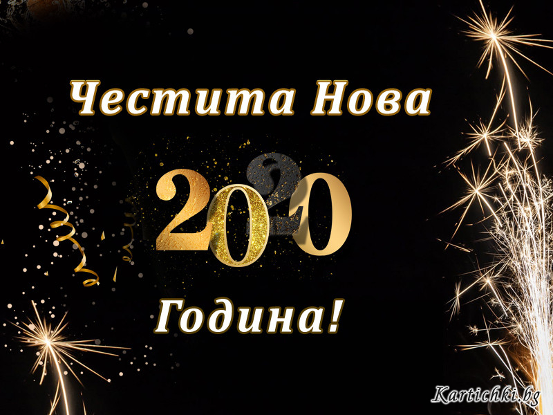 Честита Нова 2020