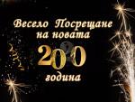 Весело Посрещане на новата 2020