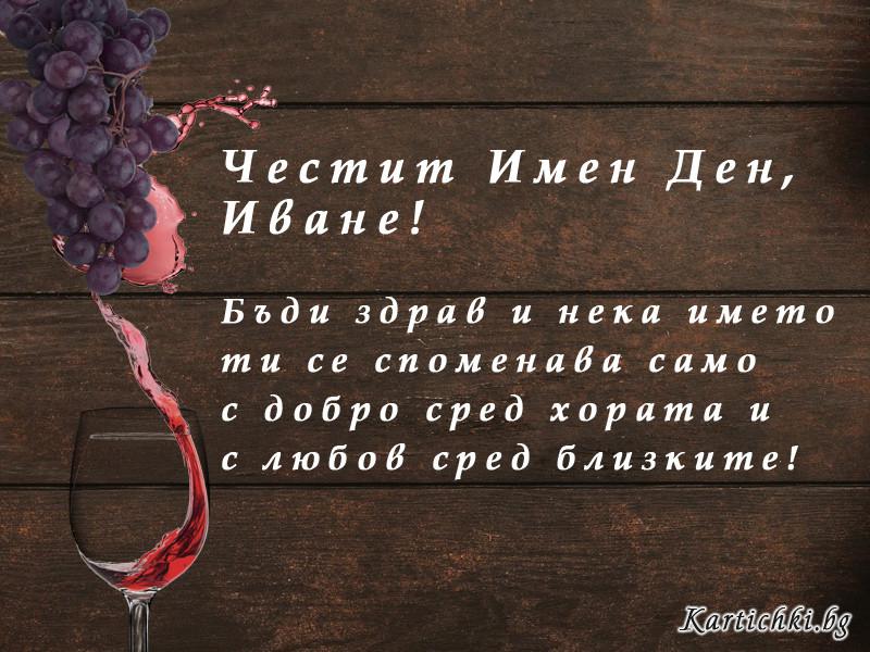 Честит Имен Ден, Иване!