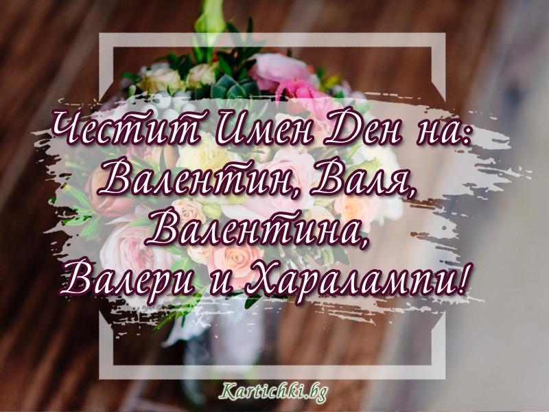 Честит Имен Ден на Валентин, Валя, Валентина, Валери