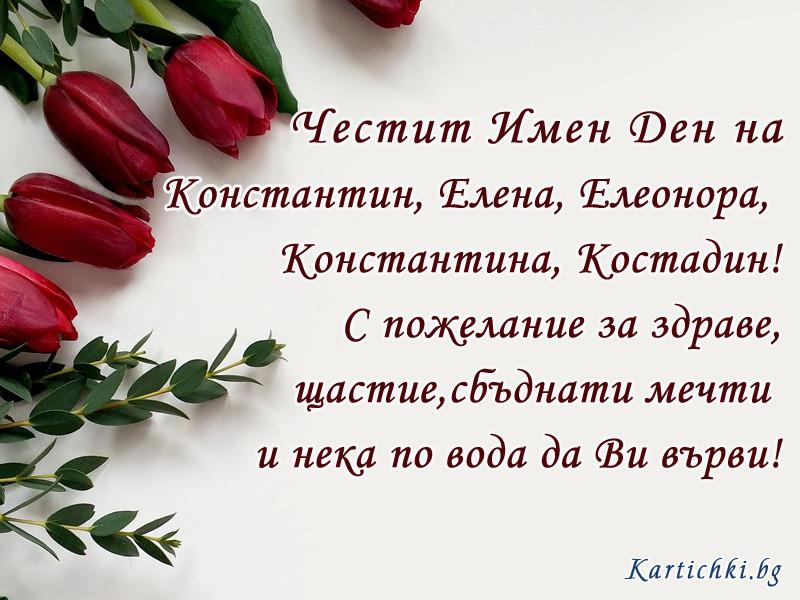 Честит Имен Ден на Константин, Елена ...