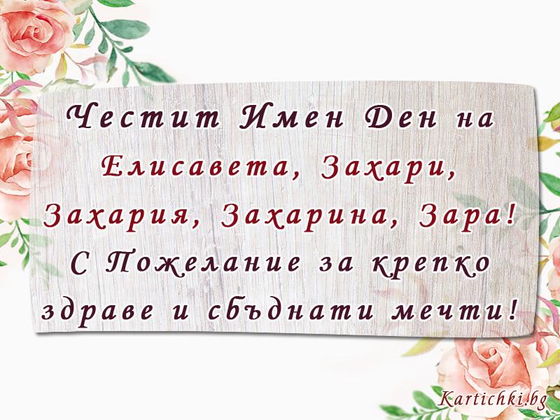 Честит Имен Ден на Елисавета, Захари, Захария!