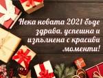 Нека Новата Година Бъде Здрава!
