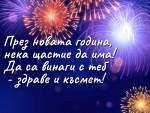 Новогодишно Пожелание