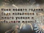 Нека Новата Година Бъде Изпълнена с Успехи