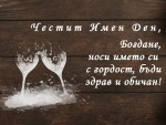 Честит Имен Ден, Богдане
