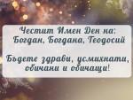 Честит Имен Ден на Богдан, Богдана, Теодосий