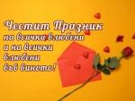 Честит Празник на Всички Влюбени