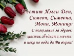 Честит Имен Ден, Симеон, Симеона, Мони, Моника!