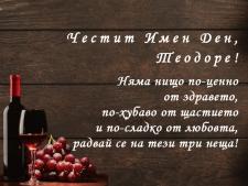 Честит Имен Ден, Теодоре!