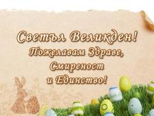 Светъл Великден