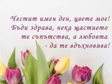 Честит имен ден, цвете мое!