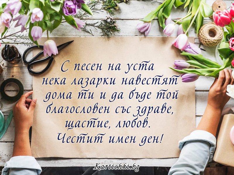 Честит Лазаровден