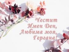 Честит Имен Ден, Любима моя, Гергана