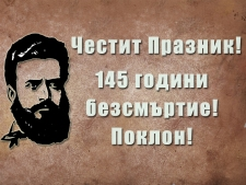 Честит 2 Юни - 145 Години Безсмъртие!