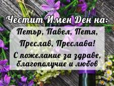 Честит Петровден!